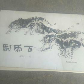 百虎图,阴衍江,百虎图全15张合售