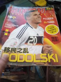 足球周刊 总第323【移民之乱等