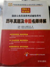 2011华图国家公务员考试历年真题及华图名师详解