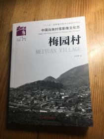 中国白族村落影像文化志:梅园村