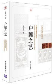 户牖之艺-中国古代建筑装饰五书 正版 楼庆西  9787302250531