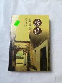 房说:中国古代房屋吉凶新解