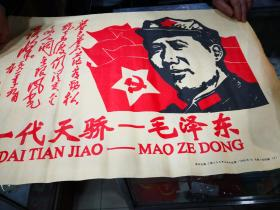 买满就送 宣传画   一代天骄毛泽东
