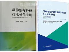 静脉治疗护理技术操作手册 +护理技术操作规范及护理分级应用指南2本 全新正版现货