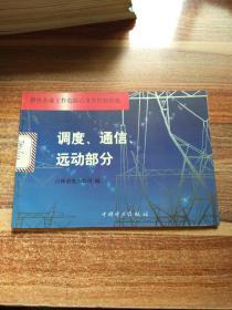 供电企业工作危险点及其控制措施 :调度,通信,远动部分