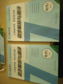 人教金学典 同步练习册 同步解析与测评  物理必修1.2