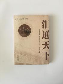 晋中历史文化丛书 晋商卷 汇通天下