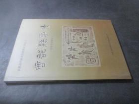 商都县事情(简体字注释本)