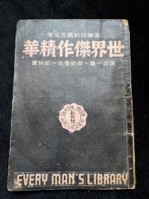 民国创刊号,《世界杰作精华》民国二十九年(1940)