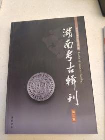 湖南考古集刊 第10集