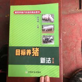 目标养猪新法(第三版)