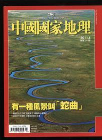 中国国家地理2011.4(繁体版)
