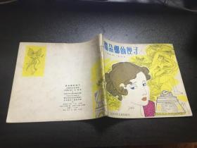 潘多娜的匣子(84年1版1印25000册)