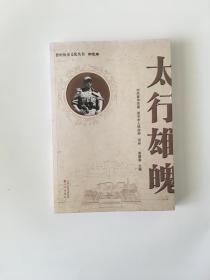 晋中历史文化丛书 红色卷 太行雄魄
