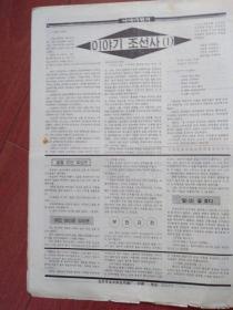 故事天地(朝鲜文)1997年,有插图。(详见说明)