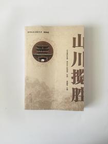 晋中历史文化丛书 名胜卷 山川揽胜
