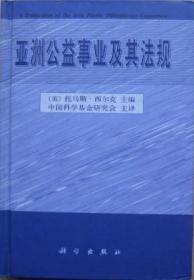亚洲公益事业及其法规
