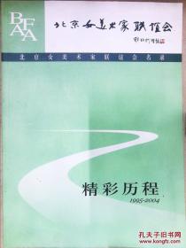 北京女美术家联谊会名录:精彩历程(1995~2004)