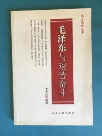 毛泽东与艰苦奋斗