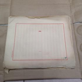 老宣纸 46张(荣宝斋印制、八行对开、31x26cm规格)