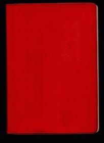 经典雷锋日记本 《向雷锋同志学习》前9页图和文字全部和人民币一样有凹凸感 少见