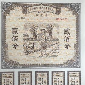 1950年人民胜利折宝公债券第一期二百分中央人民政府公债