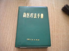 《新医疗法手册》有林题,64开软精装集体著,吉林1970-1976出版,6901号,图书