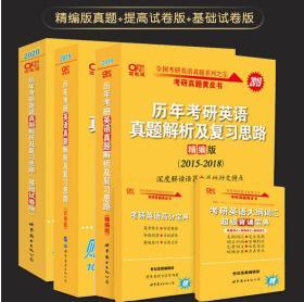 2020考研英语一 1998-2019基础试卷版+提高试卷版+精编版 张剑黄皮书历年考研英语真题解析及复习思路
