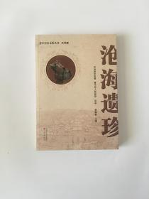晋中历史文化丛书 文物卷 沧海遗珍