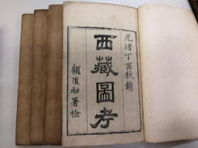 西藏图考 八卷