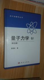 量子力学 卷1:第5版 精装