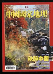 中国国家地理2011.9(繁体版)秋醉中国