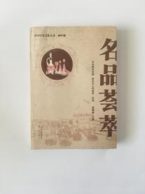 晋中历史文化丛书 物产卷 名品荟萃