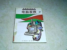 绘图高科技丛书:电脑家族