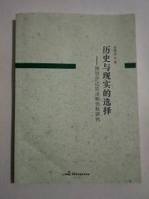 历史与现实的选择:陕甘宁边区法制创新研究【作者签赠本】