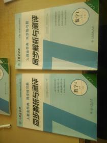 人教金学典同步练习册  同步解析与测评  数学必修A版1.4
