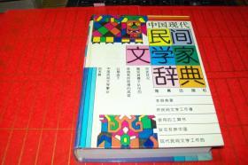 中国现代民间文学家辞典
