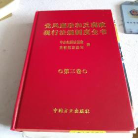 党风廉政和反腐败现行法规制度全书 笫三卷