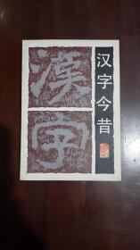 《汉字今昔》(32开平装 152页)九品