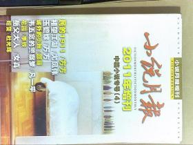 小说月报增刊 2011年增刊 中篇小说专号(3.4)2本合售