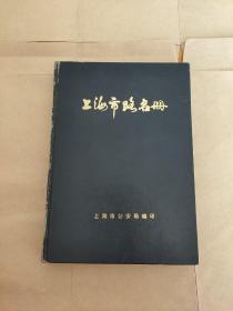 上海市路名册
