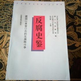 反腐史鉴:建国以来营口市的反腐败斗争
