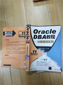Oracle DBA教程:从基础到实践【内有笔迹】