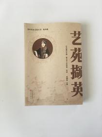晋中历史文化丛书 艺术卷 艺苑撷英