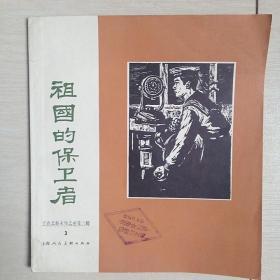 祖国的保卫者(工农兵美术作品选第二辑)3
