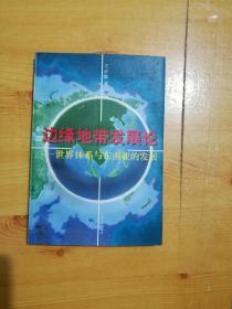 边缘地带发展论-世界体系与东南亚的发展