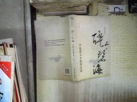 天海山系列三——碎吟碧海(签名带钤章)