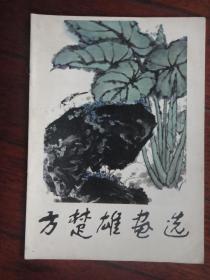 方楚雄画选-岭南美术出版社F-295