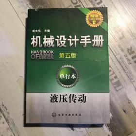 机械设计手册:液压传动(第5版)(单行本)