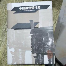 中国建设银行史